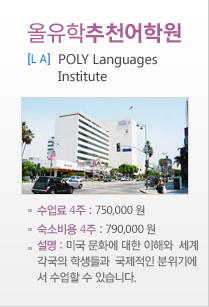 POLY Languages Institute, Los Angeles