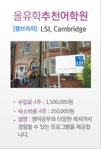 Language Studies International(LSI), Cambridge